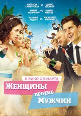 Постер к фильму «Женщины против мужчин»