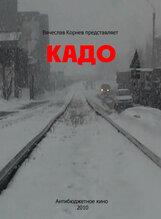 Постер к фильму «Кадо»
