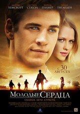 Постер к фильму «Молодые сердца»