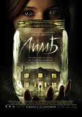 Постер к фильму «Лимб»