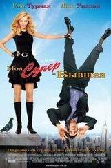 Постер к фильму «Моя супер-бывшая»