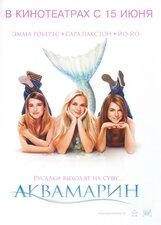 Постер к фильму «Аквамарин»