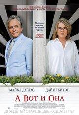 Постер к фильму «А вот и она»