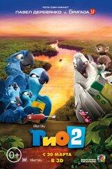 Постер к фильму «Рио 2 в 3D»