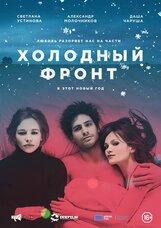 Постер к фильму «Холодный фронт»