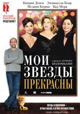 Постер к фильму «Мои звезды прекрасны»