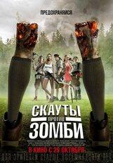 Постер к фильму «Скауты против зомби»