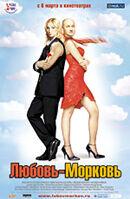 Постер к фильму «Любовь-морковь»