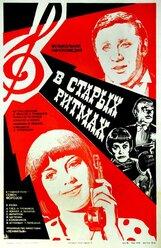 Постер к фильму «В старых ритмах»