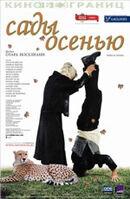 Постер к фильму «Сады осенью»
