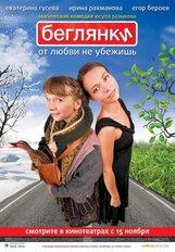 Постер к фильму «Беглянки»