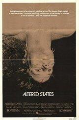 Постер к фильму «Другие ипостаси»