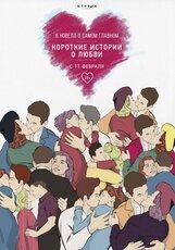 Постер к фильму «Короткие истории о любви 3»