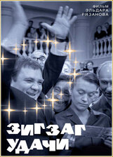 Постер к фильму «Зигзаг удачи»
