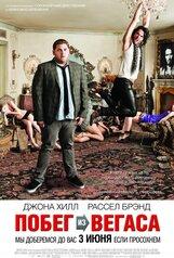 Постер к фильму «Побег из Вегаса»