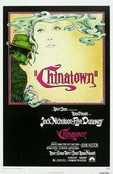 Постер к фильму «Китайский квартал»