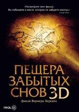 Постер к фильму «Пещера забытых снов 3D»