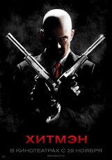 Постер к фильму «Хитмэн»