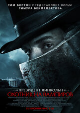 Постер к фильму «Президент Линкольн: Охотник на вампиров 3D»