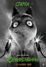 Постер к фильму «Франкенвини 3D»