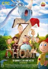 Постер к фильму «7-ой гном 3D»