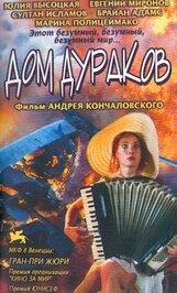 Постер к фильму «Дом дураков»