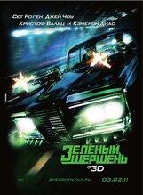 Постер к фильму «Зеленый Шершень»
