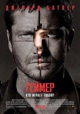 Постер к фильму «Геймер»