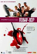 Постер к фильму «Повар-Вор»