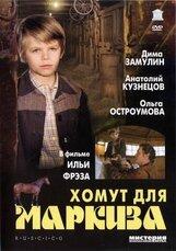 Постер к фильму «Хомут для маркиза»