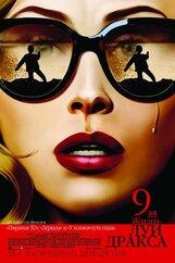 Постер к фильму «Девятая жизнь Луи Дракса»