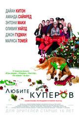 Постер к фильму «Любите Куперов»