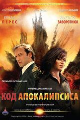 Постер к фильму «Код апокалипсиса»