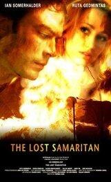 Постер к фильму «Случайный свидетель»