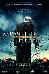 Постер к фильму «Мрачные небеса»