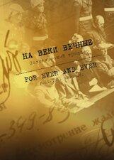 Постер к фильму «На веки вечные»