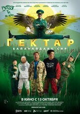 Постер к фильму «Гектар»