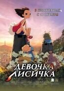 Постер к фильму «Девочка-лисичка»
