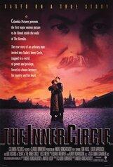 Постер к фильму «Ближний круг»