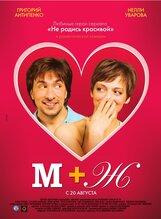 Постер к фильму «М+Ж»