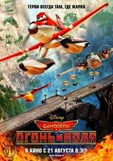 Постер к фильму «Самолеты: Огонь и вода 3D»