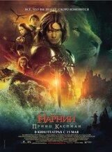 Постер к фильму «Хроники Нарнии: Принц Каспиан»