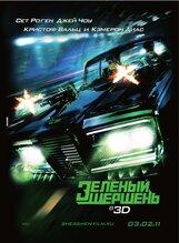 Постер к фильму «Зеленый Шершень 3D»