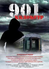 Постер к фильму «901 километр»