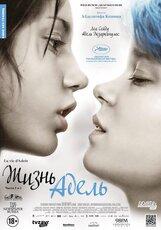 Постер к фильму «Жизнь Адель»