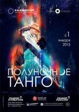 Постер к фильму «Полуночное танго»