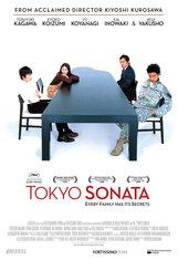 Постер к фильму «Токийская соната»