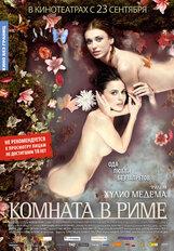 Постер к фильму «Комната в Риме»
