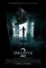 Постер к фильму «Заклятие 2»