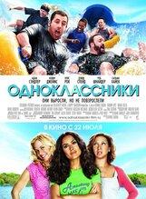 Постер к фильму «Одноклассники»